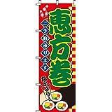 のぼり 恵方巻 0080087IN