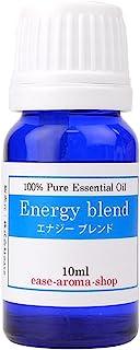 ease アロマオイル エッセンシャルオイル エナジーブレンド 10ml(マンダリン・レモングラス・ベルガモットほか)