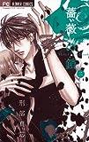 薔薇の鎖(2) (フラワーコミックス)