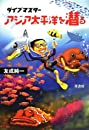 ダイブマスター アジア太平洋を潜る