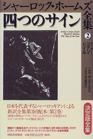 四つのサイン (シャーロック・ホームズ全集)