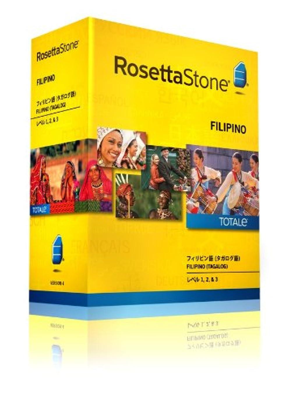 球状復活する検証ロゼッタストーン フィリピン語 (タガログ語) レベル1、2&3セット v4 TOTALe オンライン9カ月版