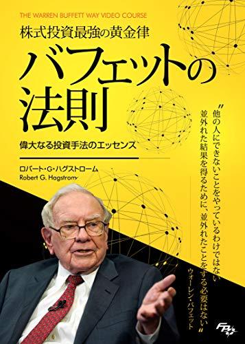 【DVD】株式投資最強の黄金律 バフェットの法則[吹替版]
