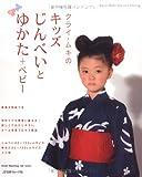 クライ・ムキのキッズじんべいとゆかた+ベビー (Heart Warming Life Series Kurai Muk)