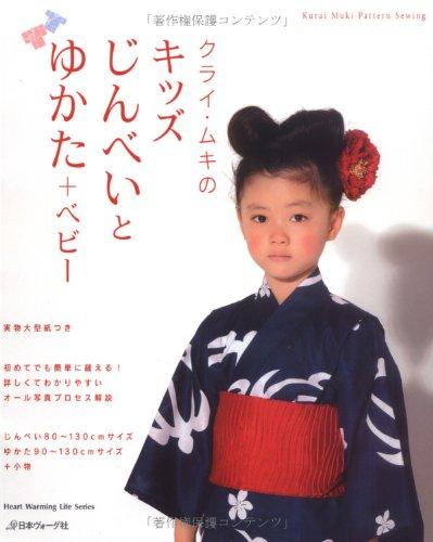 クライ・ムキのキッズじんべいとゆかた+ベビー (Heart Warming Life Series Kurai Muk)の詳細を見る