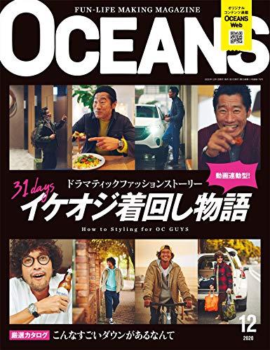 OCEANS 2020年12月号 [雑誌]