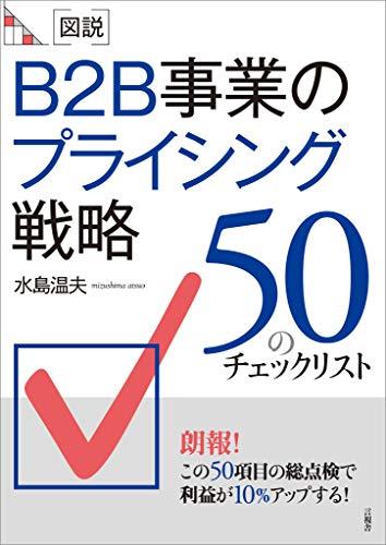 [図説]B2B事業のプライシング戦略 50のチェックリスト