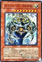 遊戯王 LODT-JP016-SR 《アルカナフォースXXI-THE WORLD》 Super