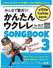 みんなで歌おう! かんたんウクレレSONGBOOK 3 by ガズ (リットーミュージック・ムック)