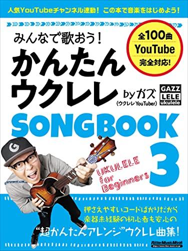 みんなで歌おう! かんたんウクレレSONGBOOK 3 by ガズ