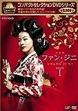 コンパクトセレクション ファン・ジニ DVD-BOXI[DVD]