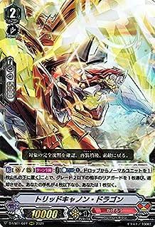 ヴァンガード overDress Vクランコレクション Vol.1 トリッドキャノン・ドラゴン(RRR) D-VS01/027 | かげろう フレイムドラゴン ドラゴンエンパイア