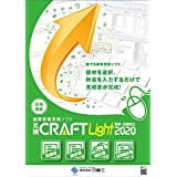 見積CRAFT Light 2020 総合