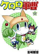 表紙: ケロロ軍曹(23) (角川コミックス・エース)   吉崎 観音