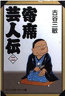 寄席芸人伝 (2) (中公文庫―コミック版)