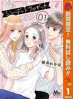 シンデレラ クロゼット【期間限定無料】 1 (マーガレットコミックスDIGITAL)