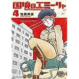 国境のエミーリャ(4) (ゲッサン少年サンデーコミックス)