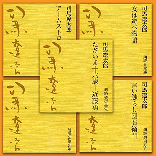 『司馬遼太郎短編全集4 (5本セット)』のカバーアート