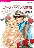 ゴーストタウンの薔薇―愛を約束された町1 (HQ comics シ 1-1 愛を約束された町 1)