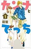 カンナとでっち(1) (講談社コミックス別冊フレンド)