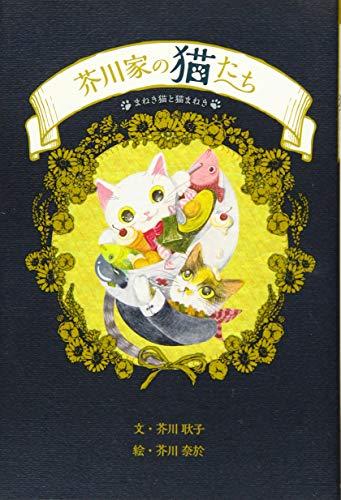 芥川家の猫たち  まねき猫と猫まねき