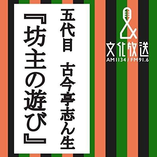 坊主の遊び | (株)文化放送