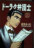 ドーラク弁護士 10 (ミスターマガジンKC)