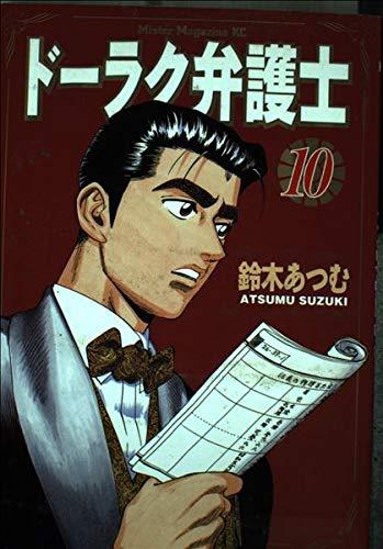 ドーラク弁護士 10 (ミスターマガジンKC)の詳細を見る