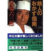 鉄人のおかず指南 (中公文庫ビジュアル版)