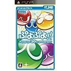 ぷよぷよ!!スペシャルプライス - PSP