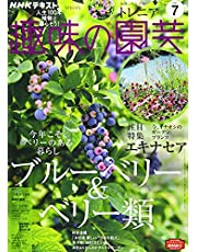 NHKテキスト趣味の園芸 2021年 07 月号 [雑誌]