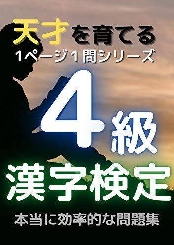 1ページ1問ドリル 漢字検定4級: 天才を育てる! (単問図書)