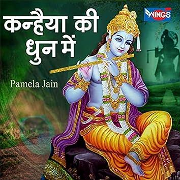 Kanhiya Ki Dhun Me