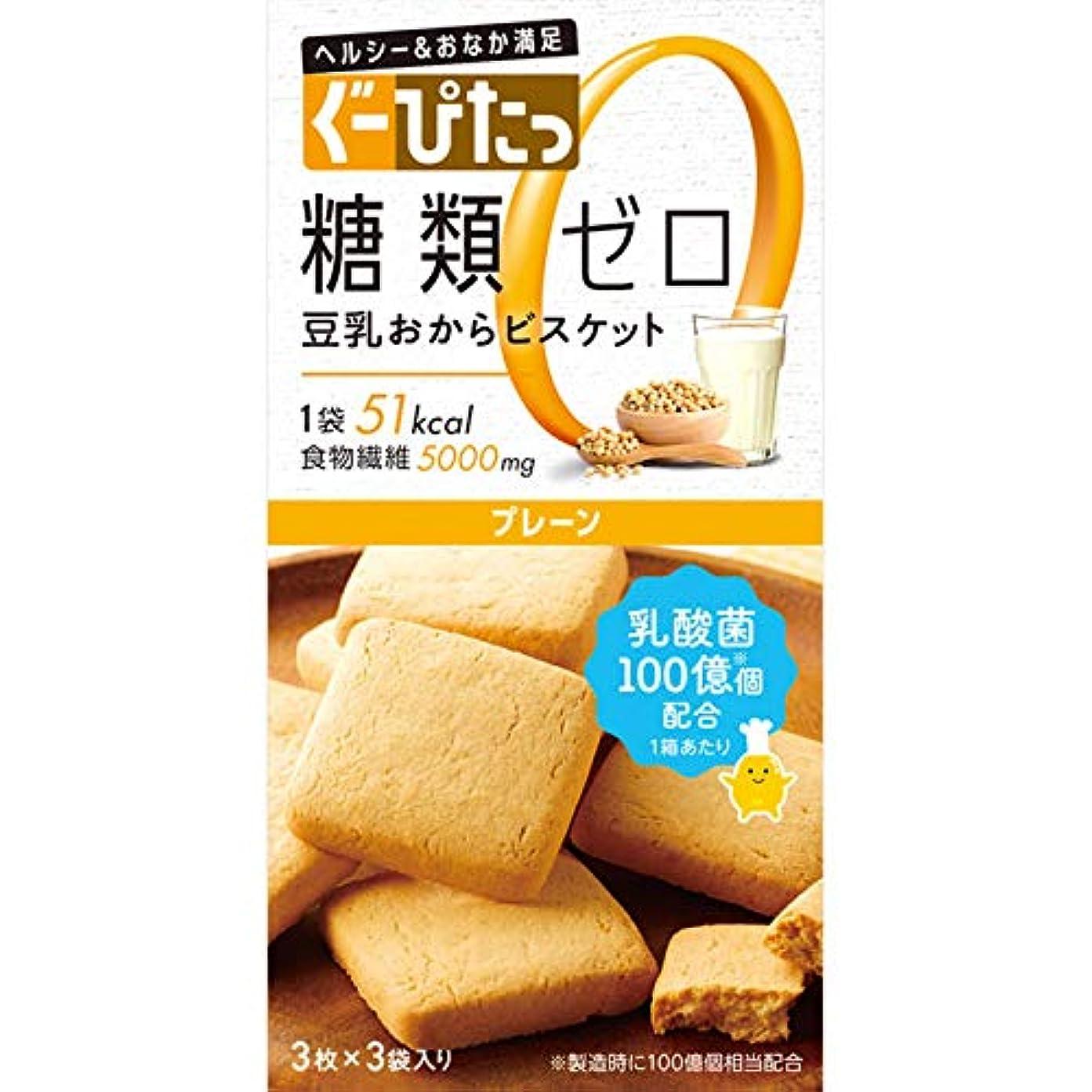華氏中にうなずくナリスアップ ぐーぴたっ 豆乳おからビスケット プレーン (3枚×3袋) ダイエット食品
