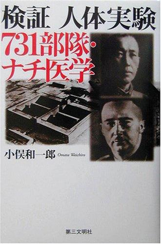 検証・人体実験―731部隊・ナチ医学