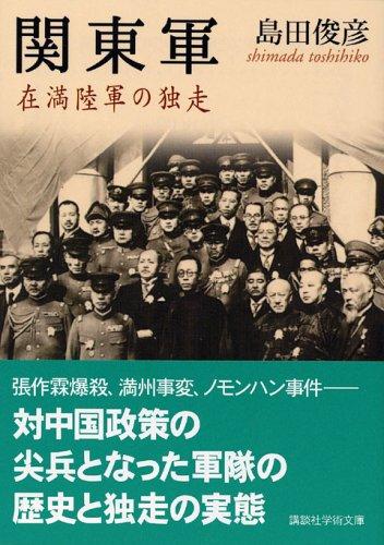 関東軍 (講談社学術文庫)