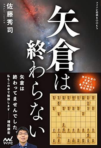 矢倉は終わらない (マイナビ将棋BOOKS)