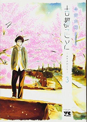 古都ことーユキチのことー 3 (ヤングチャンピオンコミックス)の詳細を見る
