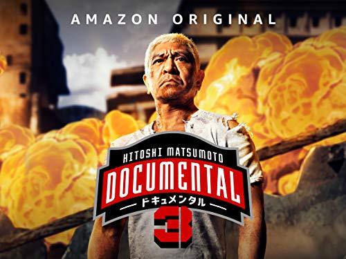 HITOSHI MATSUMOTO Presents Documental - Season 3
