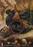 「忍邪」[DVD]