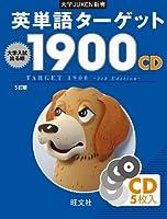 英単語ターゲット1900[5訂版]CD (大学JUKEN新書)