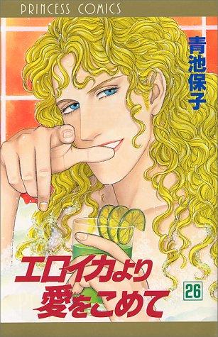 エロイカより愛をこめて (26) (Princess comics)の詳細を見る