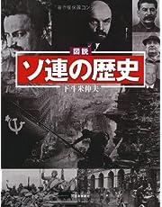 図説 ソ連の歴史 (ふくろうの本/世界の歴史)