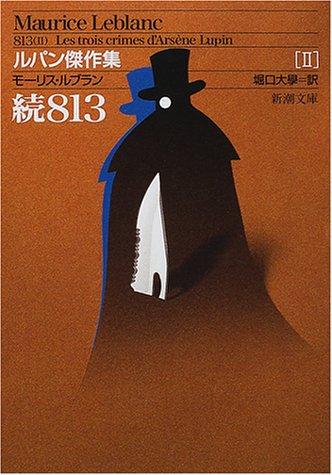 続813: ルパン傑作集(Ⅱ) (新潮文庫)の詳細を見る
