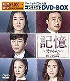 記憶~愛する人へ~ スペシャルプライス版コンパクトDVD-BOX2<期間限定> image