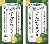 テレビで話題のダイエット薬味 徳島産すだち果皮サプリメント (果皮入りすだちサプリメント(150粒×2個))