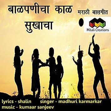 Baalpanicha Kaal Sukhacha