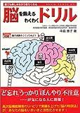 脳を鍛えるわくわくドリル―誰でも楽しみながら取りくめる BRAIN POWER UP!