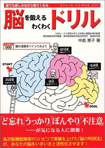 脳を鍛えるわくわくドリル―誰でも楽しみながら取りくめる BRAIN POWER UP!の詳細を見る
