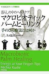 暮らしの中のヘルスケア マクロビオティックパームヒーリング手のひら療法とは何か―マクロビオティック健康法 単行本